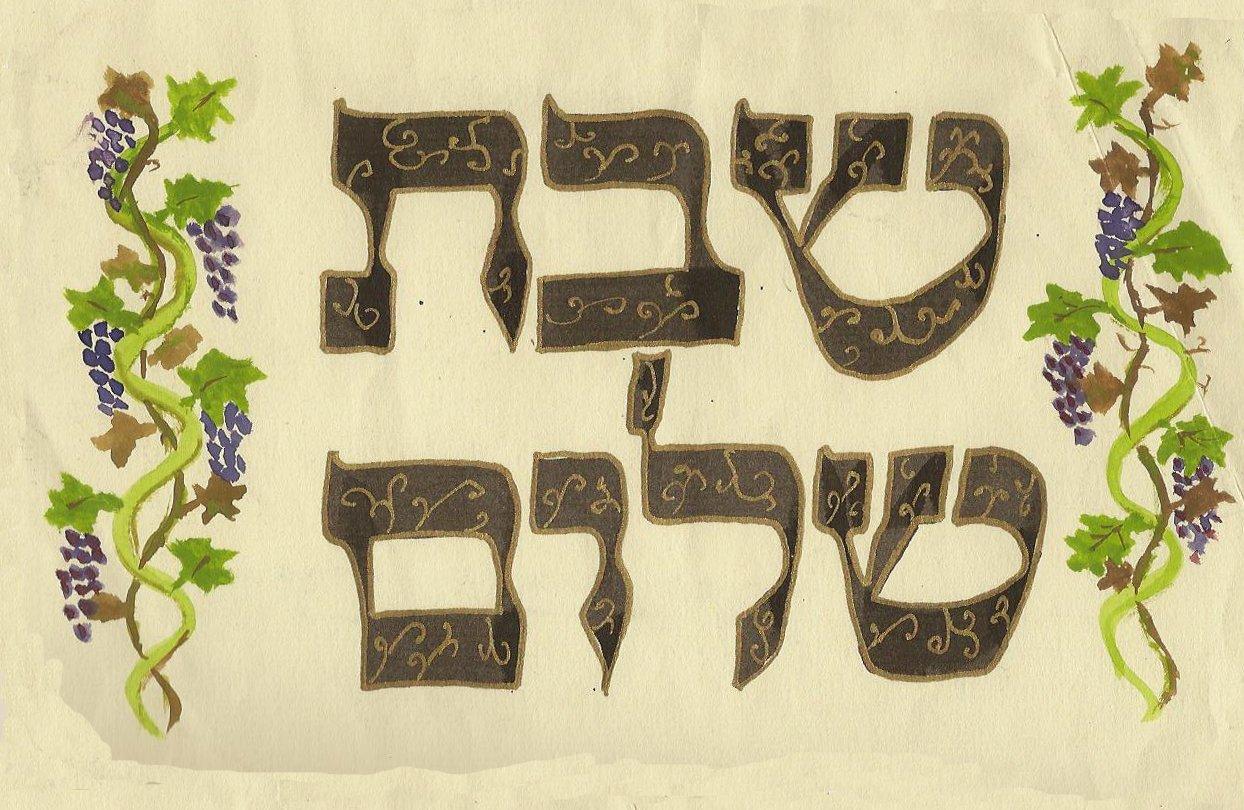 любят шабат шалом на иврите картинки втором этаже