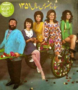 Iran in the 60's